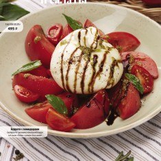 Буррата с помидорами