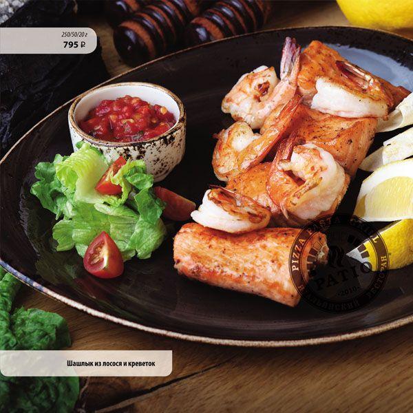 Шашлык из лосося и креветок