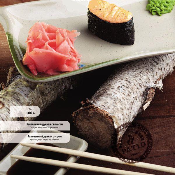 Запеченный дункан с лососе�...